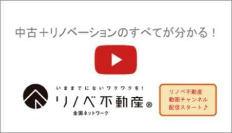 中古+リノベーションの仕組みを解説したリノベ不動産サービス動画
