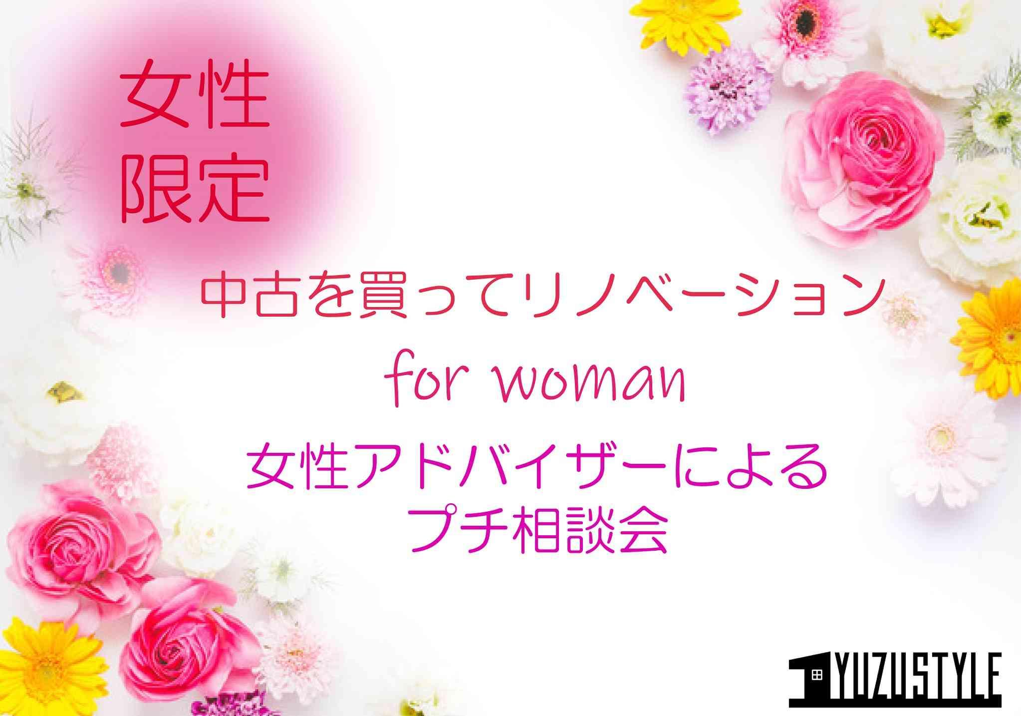 女性アドバイザーによるお住まい探しを始めた女性のためのプチ相談会