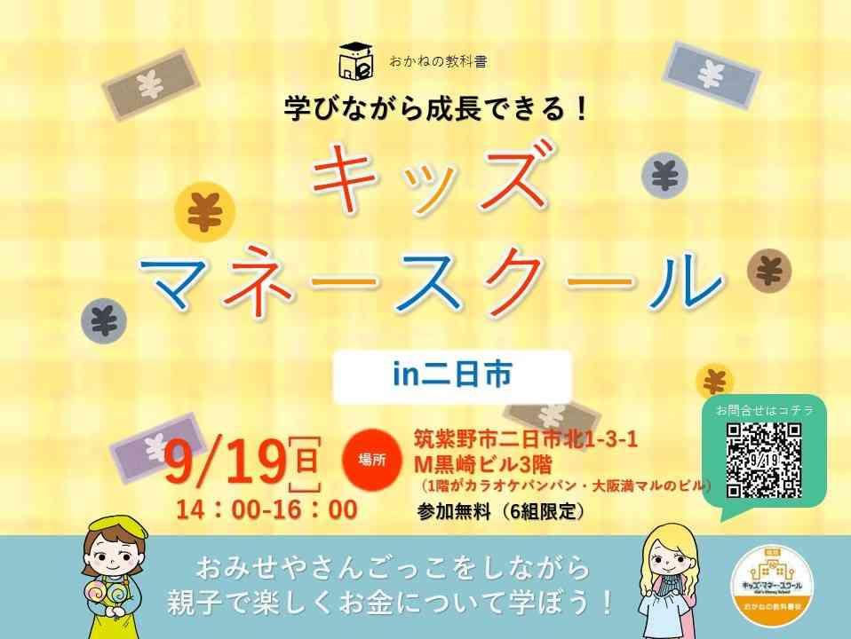 【キッズマネースクール】おみせやさんごっこ(筑紫野/二日市)